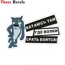Three Ratels TZ-948# 14*20.1cm 1-3 pieces vinyl car sticker I'm driving where wolves are afraid of shitting auto car stickers(China)