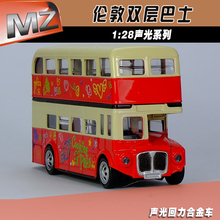 Gift for boy 1:28 15cm extreme London double-decker tourist bus car vehicle alloy model acousto-optic pull back game toy