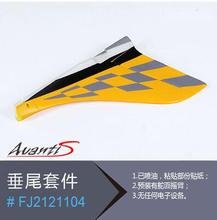 Vertical Stabilizer for Freewing Avanti S 80mm edf rc jet airplane model(China)