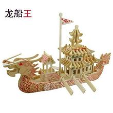 wooden 3D building model toy gift puzzle hand work assemble game Chinese woodcraft construction kit dragon king boat ship China
