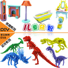 Eva furniture model diy handmade 3d child assembled three-dimensional puzzle 7 DESIGN MIXED /LOT