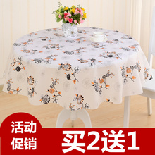 Special Offer PVC Waterproof and Anti-oil Round\Square Tablecloths 5 Style Suitable For Wedding Banquet Hotel Home Table Cloth(China)