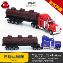1:65 American Children's toy cars, Simulation model of alloy car, Alloy carrier/truck,Oil tank truck model(China)