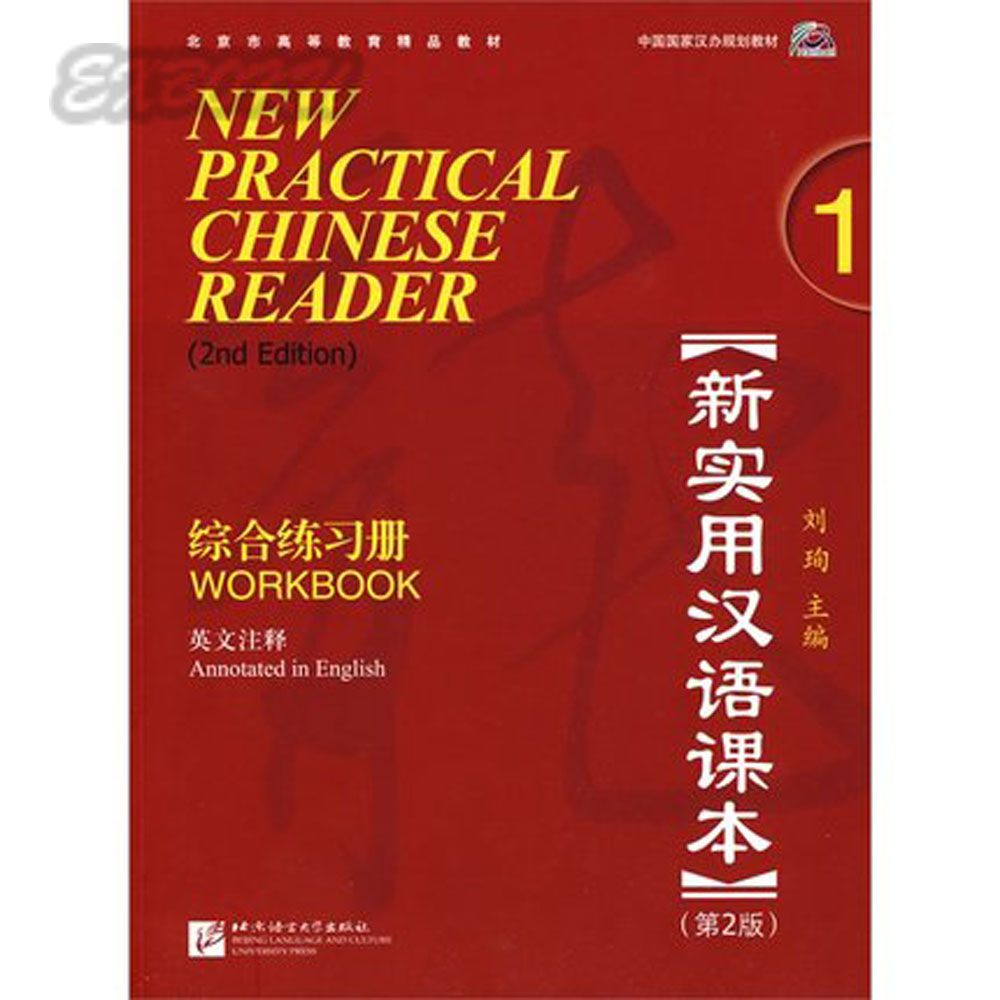 New Practical Chinese Reader Vol. 1 (2nd.Ed.): Workbook (W/MP3) Learning Chinese Best Book (Chinese &amp; English Edition)<br>