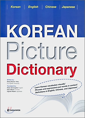 KOREAN PICTURE DICTIONARY: KOREAN, ENGLISH, CHINESE, JAPANESE  [223P, 210*297*20mm]<br>