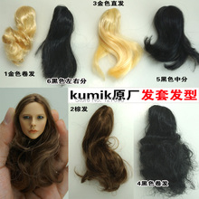 KUMIK 1/ 6 Beauty head carving wig Support Phicen hotstuff OE LD body in stock now(China)