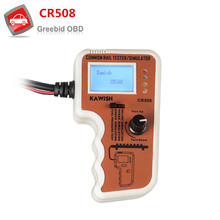CR508 Common Rail Pressure Tester and Simulator CR508 Host Machine
