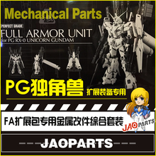 JAOparts Refitting Suite of Mechanical Parts for Full Armor Unit for PG 1/60 RX-0 Unicorn Gundam model Mobile Suit kids toys(China)