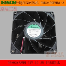 SUNON fan PMD2409PMB1-A 9.2CM 92*92*38MM 9.2*9.2*3.8CM 92038 9238 24V waterproof fan(China)