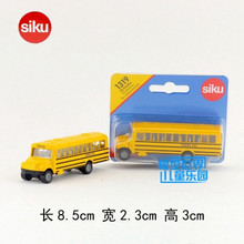 SIKU/Diecast Metal Models/The simulation toy:The US school bus/for children's gifts or collection/very small/1:50 Scale