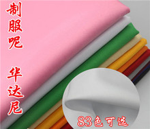 A uniform cloth apron gabardine handmade garment Cosplay fabric clothing material, tooling suits