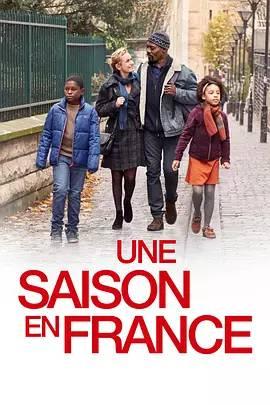 法兰西一季