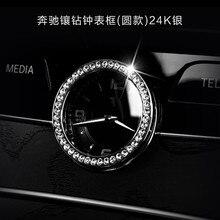 1PC Auto decoration Metal + crystal aluminum alloy diamond Clock decorative ring car accessories Mercedes w205 w212 w218