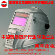 welhel special promotions and Beijing Branch Granville large windows darkening welding helmet WH7000 Silver(China)