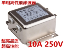AN-10B30CL 10A 250V ultra-high performance power filter three filter inductor Connector