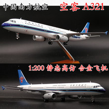 1: 200 China Southern Airlines Airbus A321 B-6659 alloy aircraft model aircraft
