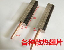 110*26*20mm Aluminum fin/Aluminum Heat Dissipation Fin /Aluminum Heat dissipation grid  Radiator Pipe