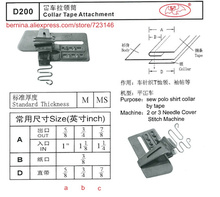 d200 collar tape attachment  Foor 2 or 3 Needle Sewing Machines for SIRUBA PFAFF JUKI BROTHER