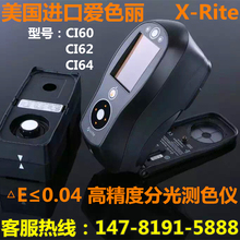 Imported love color X-RITE colorimeter, Ci60, CI62, Ci64 color difference meter, spectrophotometer, colorimeter(China)