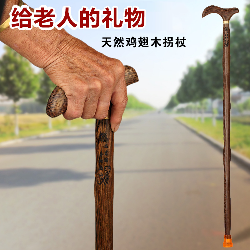chicken wing wood products for the aged rosewood crutches leading solid wood stick hand crutches old war lettering<br>