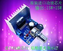 TDA7297 dual channel power amplifier board noise free AC and DC 12V automotive motorcycle power amplifier board