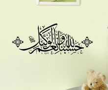 DY97 New Product Atr Calligraphy Like Star Bismillah Islamic Decorative Wall Decals Plane Sticker Black For House