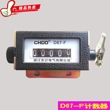 5 Digit Puncher Manual Type Mechanical Pull Counter CHDD D67-F with Zero Knob Carry Increment Counter Meter