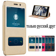 Russian Only Case For Huawei Honor 5A Case 5.0 inch Luxury Answer View Window PU Leather Flip Cover Honor 5A LYO-L21 Phone Cases
