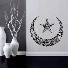 Islamic Moon Star Wall Stickers Black Muslim Arabic Text Murals Vinyl Stickers For Wall Removable Home Decor 45*41cm