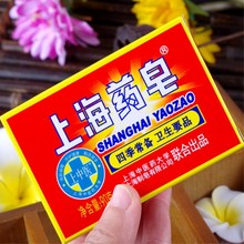 1Pc Cheapest Transparent Red China Medicated Soap 4 Skin Conditions Acne Psoriasis Seborrhea Eczema Anti Fungus 90g Healthy Soap(China)