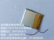 Wholesale 3.7V lithium polymer battery 552020 180MAH Mickey MP3 Bluetooth electronic form small toys