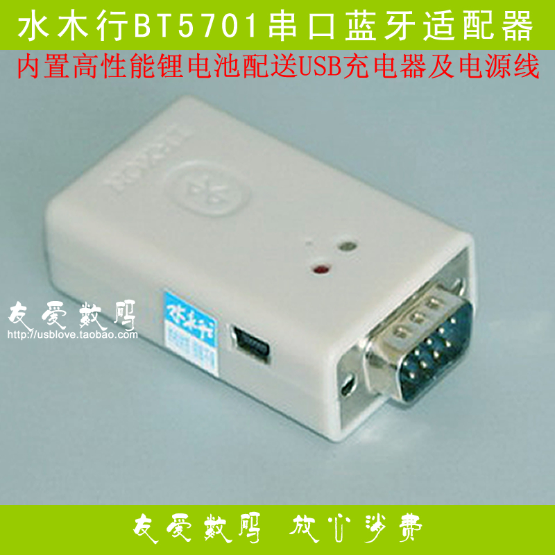 RS-232 BT5701 common head serial port Bluetooth adapter electronic said total station Bluetooth module<br>
