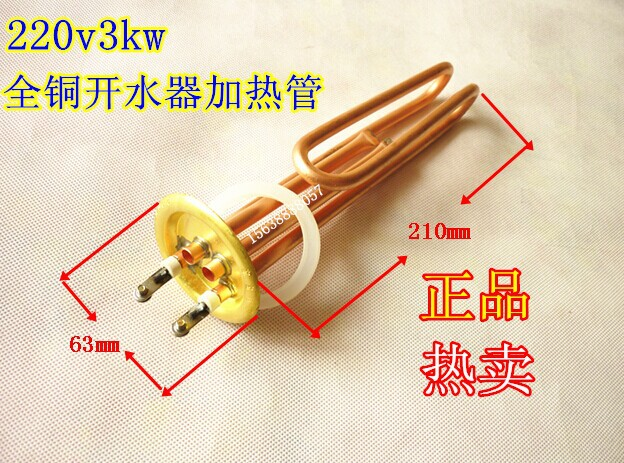 220V 63mm Water dispenser parts commercial  water boiler parts heaters3kw Full copper pure copper<br>