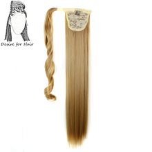 Desire for hair 1pc 24inch long 120g silky straight heat resistant synthetic ponytail with natural hair draw string and velcro