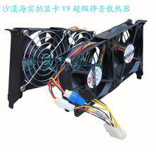 Graphics card 2013 12v fan cooling equipment radiator computer fan blade