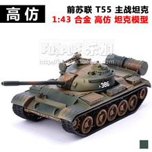 T55 alloy tank model metal toy car tank ornaments