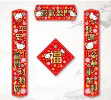 Retail Cartoon Hello Kitty 2018 Chinese New Year Spring Festival Wedding Gatepost Couplet(China)
