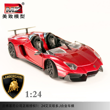 MZ Hot sale welly Aventador LP700 1:24 Alloy Car Model Toys Diecasts & Toy Vehicles Collection collectible model toys for adults