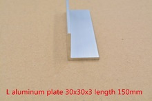 30mmx30mm aluminum plate length 150mm L aluminum profile angle aluminum thickness 3mm 1pcs