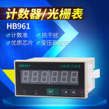 HB961 Reversible Industrial Intelligence Grating Meter Counter free shipping()