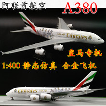 1: 400 Emirates A380 A6-EOA aircraft aircraft model alloy model finished Real Madrid