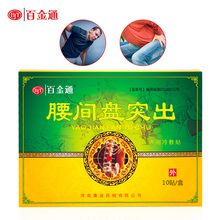 10 Pieces/Box Health Care Chinese Traditional Therapy Pain Relief Plaster Medical Back Neck Lumbar Disc Pain Relief Body Patch