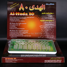 Arabic Language al-Huda Educational Toys for Kids with 80 senction Quran Islamic Toys,AL Quran and Daily duaa Learning Pad Toys(China)