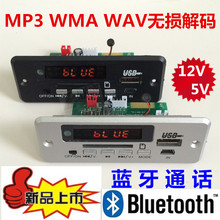 Wholesale Brand New 7~12V Car Handsfree Bluetooth MP3 decode board with Bluetooth module+FM+free shipping-10000656