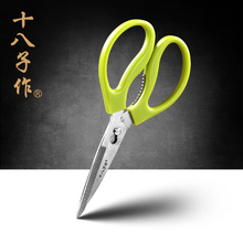 Free Shipping SBZ Kitchen Scissors Clipping Seafood Vegetable Scissors Stainless Steel Household Multifunctional Scissors Opener