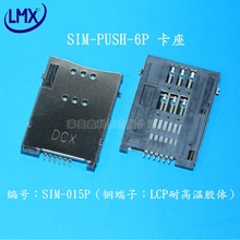 Free shipping 30pcs/lot SIM-KLB-PUSH-6P card connector copper terminal LCP high temperature resistance