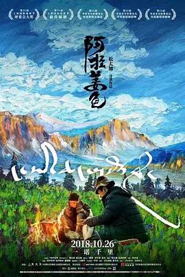 阿拉姜色(藏语)