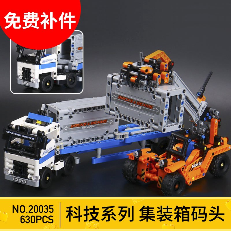 Lepin 20035 631Pcs Technic Series The Container Trucks and Loaders Set Building Blocks Bricks Educational Toy with 42062 city<br>