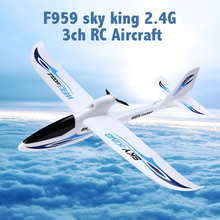 New Arrival WLtoys F959 Sky King RC Aircraft 3CH 2.4GHz 200m Range Wireless Remote Control Airplane Wingspan RTF Plane Boy Gifts(China)