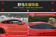 Fit for ford mustang Window trim Stainless steel decoration body bright(China)